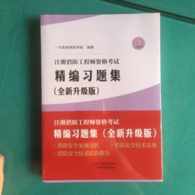 注册消防工程师资格考试:精编习题集全三册(全新升级版)