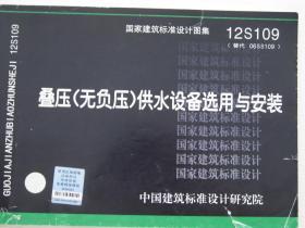 国家建筑标准设计图集(12S109·替代 06SS109):叠压(无负压)供水设备选用与安装
