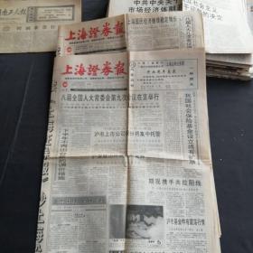 上海证券报 8版第330期332期1994.8