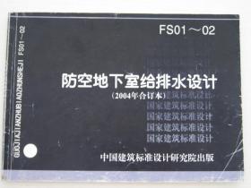 FS01~02防空地下室给水排水设计2004年合订本