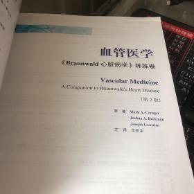 血管医学:《Braunwald心脏病学》姊妹卷(第2版)《无封面》