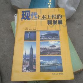 现代土木工程的新发展(签名本)