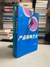 产品经营艺术丛书:产品结构艺术、产品定价艺术(两册合售)