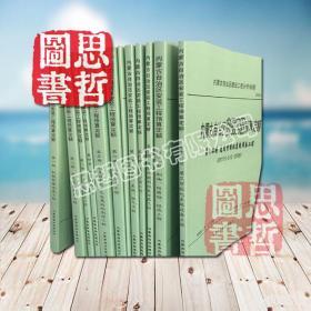 【全新正版】2009版内蒙古自治区安装工程预算定额全12册