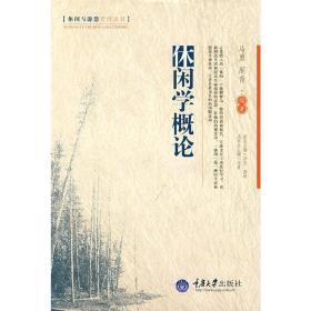 正版二手 休闲学概论 马勇 周青 重庆大学出版社 9787562444947