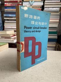 断路器的理论与设计