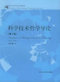 正版二手 科学技术哲学导论(第2版) 刘大椿 中国人民大学出版社 9787300032702