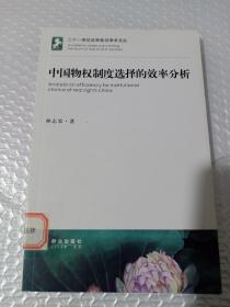 中国物权制度选择的效率分析