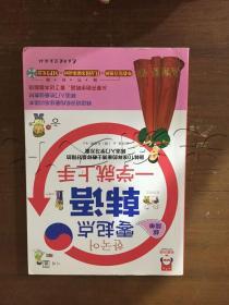 超简单,零起点韩语一学就上手
