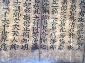 《妙法莲华经五百弟子受记品第八》元刻风格佛经经黄麻纸折装残本