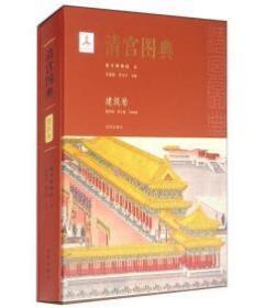 清宫图典·建筑卷   1E13c