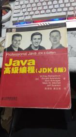Java高级编程(JDK6版)
