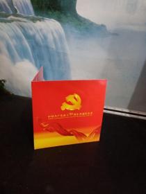 中国共产党成立90周年    中国普通纪念币   (面值共5元  黄铜合金 )