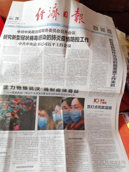 经济日报(2020年1月26日)全四版
