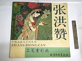 张洪赞 工笔重彩画 / 中国画精品系列丛书