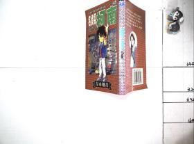 名侦探柯南 第五辑41