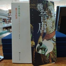 中国美术史:魏晋至隋唐