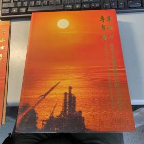 祝贺上海氯碱机械有限公司成立  2005  邮票纪念册   11本  合售   漂亮