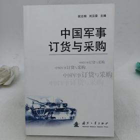 中国军事订货与采购