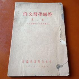 整风学习文件  第二集(1950年山西)