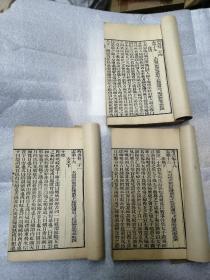 官版隋书三本