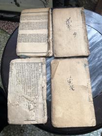 早期中国通俗章回小说《兰花梦奇传》1-4卷,四册,巾箱本