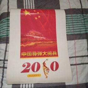 挂历  中国导弹大阅兵  2010  农历庚寅年