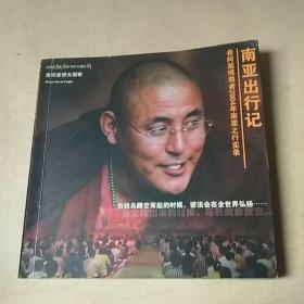 南亚出行记.希阿荣博尊者2004年南亚之行实录