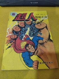 超人6:梅城之战