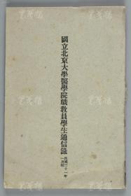 民国三十一年国立北京大学医学院职教员学生通讯录一册