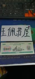 中华人民共和国粮食部军用供给粮票伍佰市斤(马料)