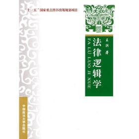 正版二手 法律逻辑学 王洪 中国政法大学出版社 9787562032854