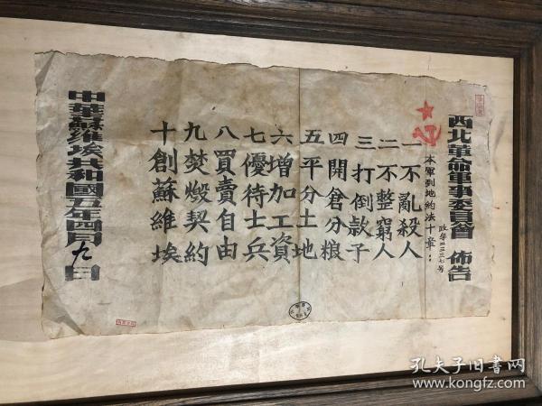 西北革命军事委员会佈告