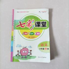 七彩课堂语文六年级上册