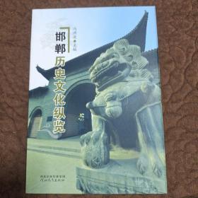邯郸历史文化纵览