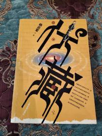 【签名本定价出】杨志军签名《伏藏》