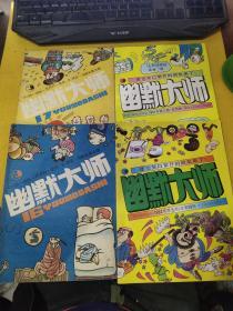 幽默大师 1988..4.5.+1991.5+1992.3【4本】