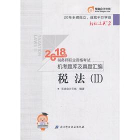 2018年税务师职业资格考试机考题库及真题汇编