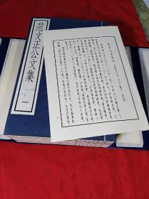 影印北宋刻本:《范文正公文集》全一函八册(16开线装本)