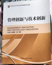 管理创新与技术创新