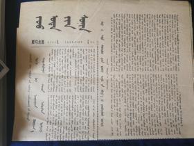 昭乌达日报          1983.3.23蒙文   4页