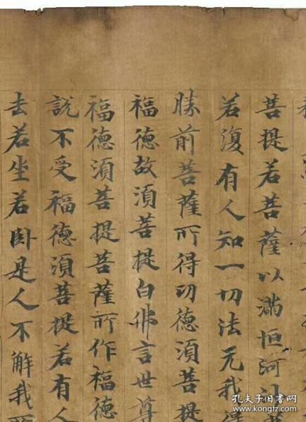敦煌遗书写经海外馆藏1424金刚般若波罗蜜经。微喷印刷定制,概不退换。