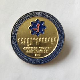 """包头市第十届""""艾不盖颂""""金秋蒙古语诗歌大赛纪念章 直径40毫米"""