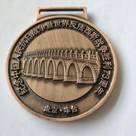 纪念抗日反法西斯胜利73周年北京第三十二届卢沟桥醒狮越野跑纪念章 直径65毫米