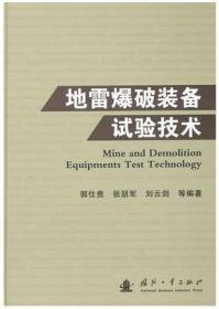 地雷爆破装备试验技术 郭仕贵  著 国防工业出版社 9787118072235