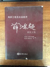 薛鸿超教授文集:海岸工程及水运经济