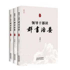 领导干部读《群书治要》(全3卷)
