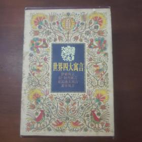 世界四大寓言  4册盒装