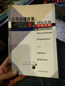 【一版一印】公司治理改革:国际经验与中国实践[中英文对照] 鲁桐  主编  中国发展出版社9787800877438