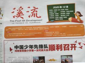 溪流the foot of development